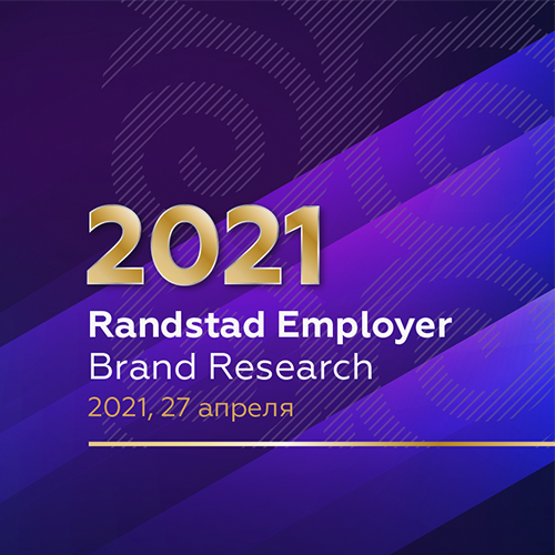 Randstad Employer Brand Research. Казахстан. 2021